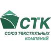 «Союз Текстильных Компаний»