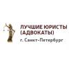 Лучшие Юристы, Юридическая помощь, Адвокаты, Решение любых проблем правового характера