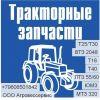 ООО Агровессервис
