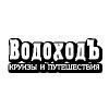 ВодоходЪ