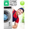 Сервис-Мастер Новокосино