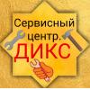 "СЦ ""ДиКС"""