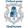 Учебный центр ПрофЭксперт