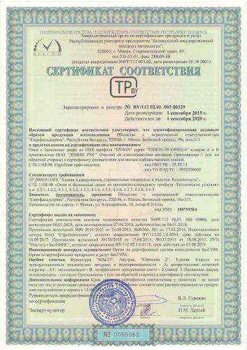 03---Sertifikat-sootvetstviya-na-okna-iz-plastikovogo-profilya-ENWIN70-proizvodstva-kompanii-Yevrofasadservis-1