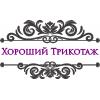 """ООО """"Хороший Трикотаж"""""""