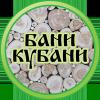 Бани Кубани