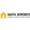 Забота Домового - Пермь