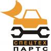 """ООО """"Спецтех-Партс"""""""