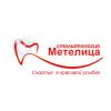 Стоматология Метелица Хорошая и недорогая стоматологическая клиника