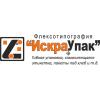 """ООО """"Флексотипография """"ИскраУпак"""""""