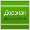 Дорзнак Ковров