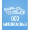 Автопромснаб