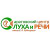"""Саратовский центр слуха и речи имени С. Л. Рудницкого"