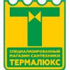 Термалюкс