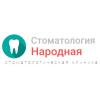 Стоматология Народная