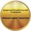 """""""Финансовая Гарантия"""""""