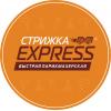 «Стрижка Express»