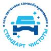 Сеть автомоек «Стандарт-чистоты»
