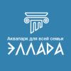 Аквапарк ЭЛЛАДА в Кабардинке