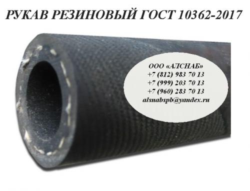 ГОСТ 10362-76 (фото 7) c н .т.