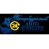 Петербургский Автоломбард