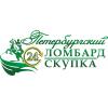 """ООО """"Петербургский Ломбард"""""""