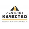 """ООО """"Асфальт-Качество"""""""