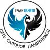Грани Памяти