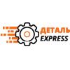 Деталь Express