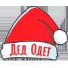 Дед Одет
