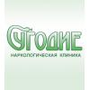 Наркологическая Клиника Угодие