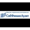 """ООО """"СИБФИНАНСАУДИТ"""""""