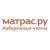 Матрас.ру - матрасы и спальная мебель в Набережных Челнах