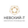 Невский-Т