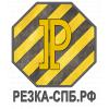 Резка-СПб
