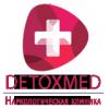 Наркологическая клиника ДетоксМед