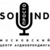 Просто Sound, Московский центр Аудиобрендинга