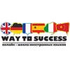 """Онлайн-школа иностранных языков по скайп """"Way To Success"""""""