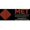 МетКоцепт