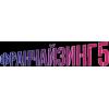 ФРАНЧАЙЗИНГ5